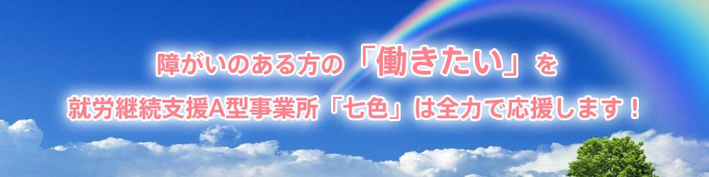 兵庫県加西市の就労継続支援A型事業所「七色」