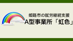 兵庫県姫路市の就労継続支援A型事業所「虹色」
